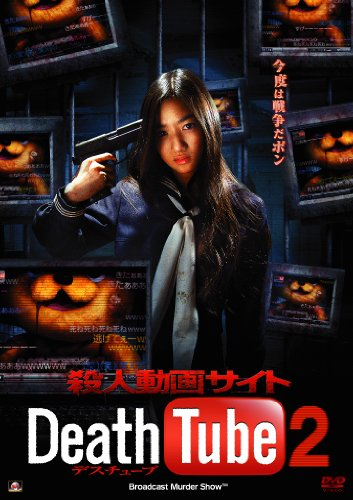 Death Tube 2 (2010)